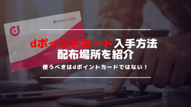 【dポイントカードの作り方】発行・配布場所|無料で入手してdポイントを貯めよう!