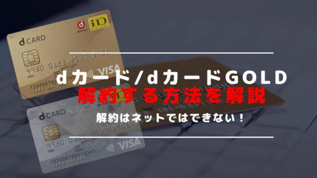 dカードやdカードGOLDの解約手続き方法 ネットでできないので要注意!