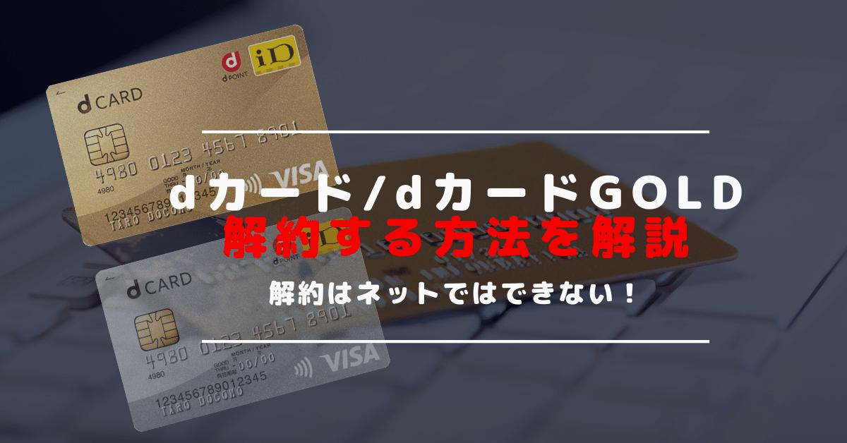 dカードやdカード GOLDの解約手続き方法|ネットでできないので要注意!