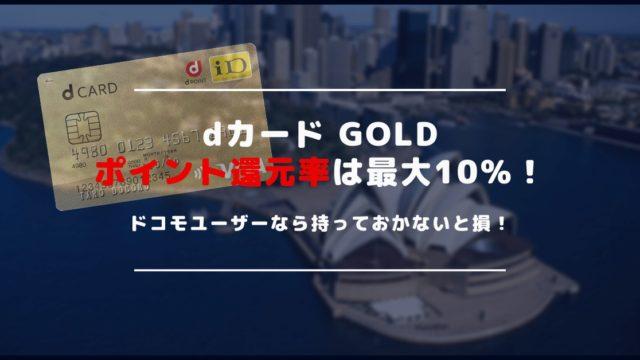 dカードGOLDのポイント還元率は最大10%にも!還元率を最大限高めてお得にdポイントを貯めよう!