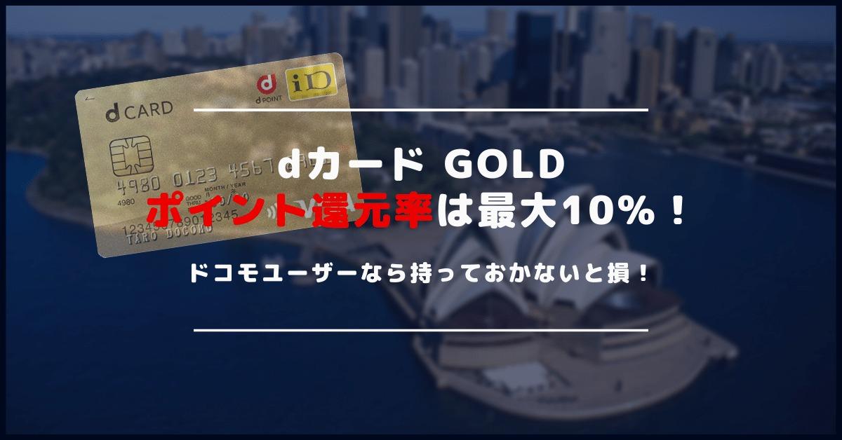 dカード GOLDのポイント還元率は最大10%にも!還元率を最大限高めてお得にdポイントを貯めよう!