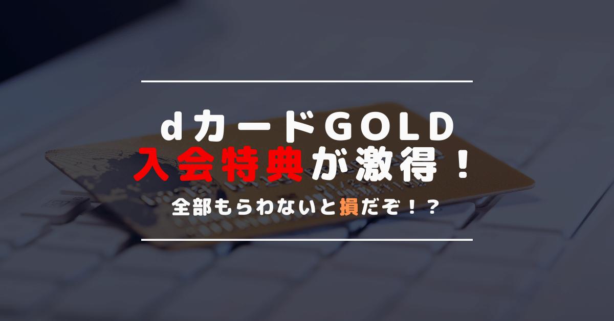 dカード GOLDの入会キャンペーンがアツ過ぎる!入会特典の受け取り条件を徹底解説
