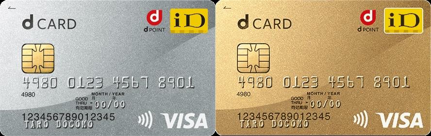 dカードとdカードゴールドの解約