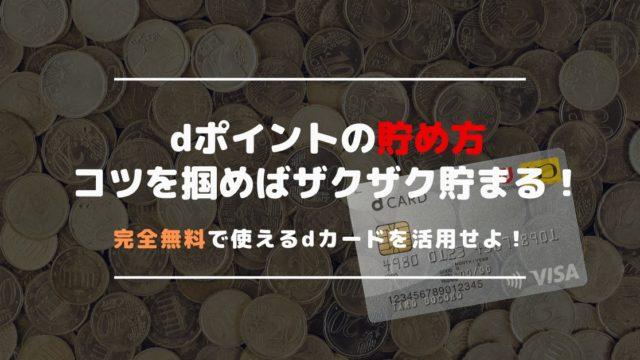 dポイントの貯め方完全ガイド|dポイントがザクザク貯まる方法を解説しよう