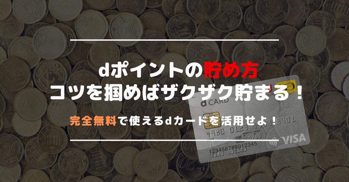 dポイントの貯め方完全ガイド dポイントがザクザク貯まる方法を解説しよう
