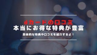 【dカードの口コミ】年会費無料なのに充実の特典が満載!dカードのメリットを活用しまくれ!