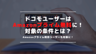 ドコモでAmazonプライムが1年間無料になるキャンペーンがスタート!ギガホ・ギガライトプランなら対象に!