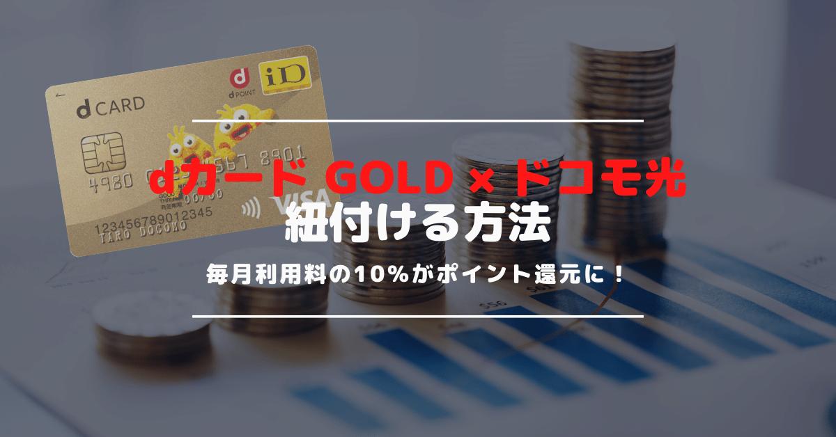 dカード GOLDとドコモ光を紐付ける方法|10%還元を逃さずゲットしよう!
