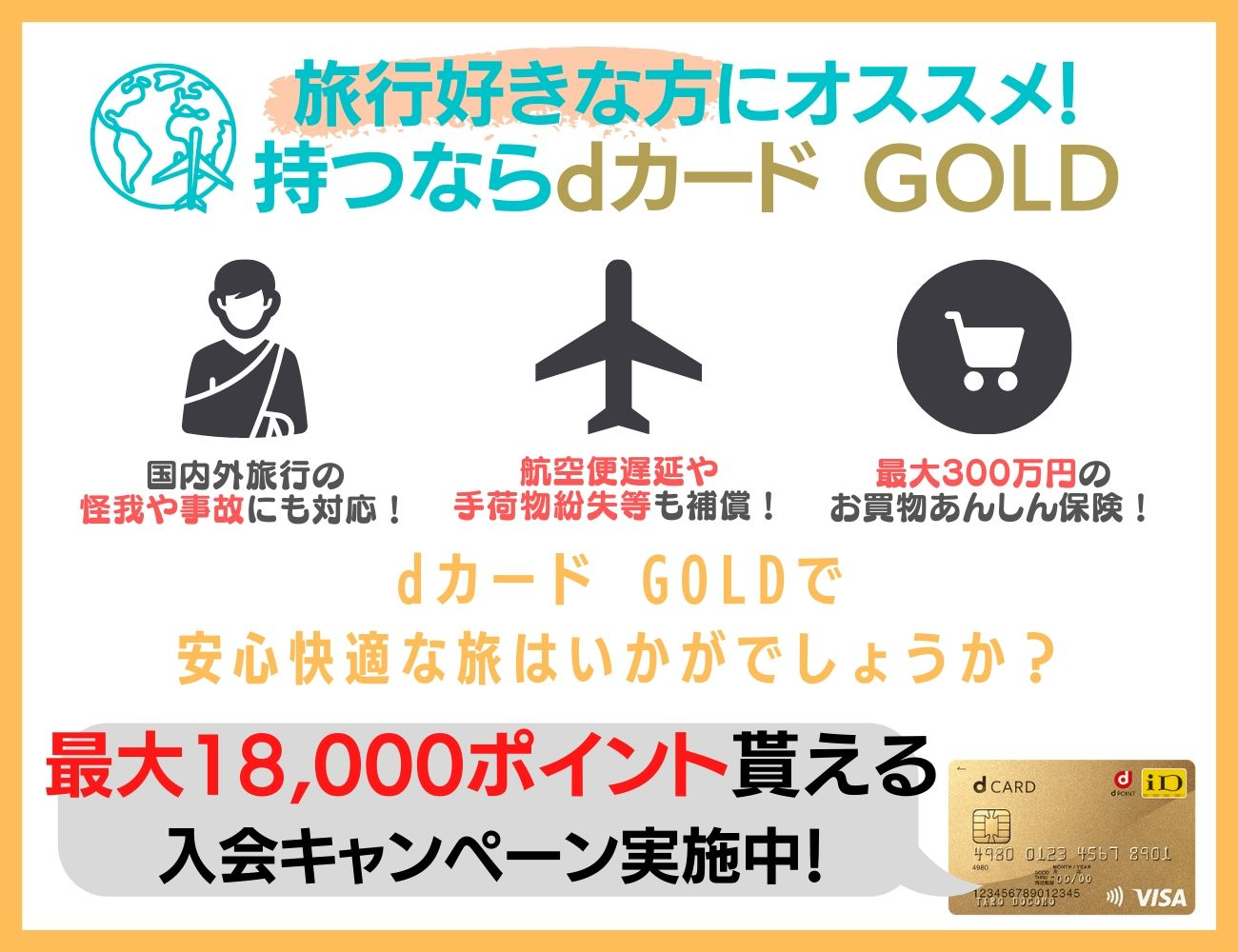 旅行保険が充実したdカード GOLDを使い倒そう!