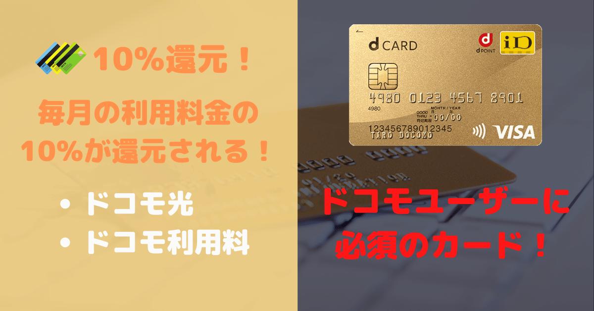 毎月10%ポイント還元!dカード GOLDを使って更にお得に!