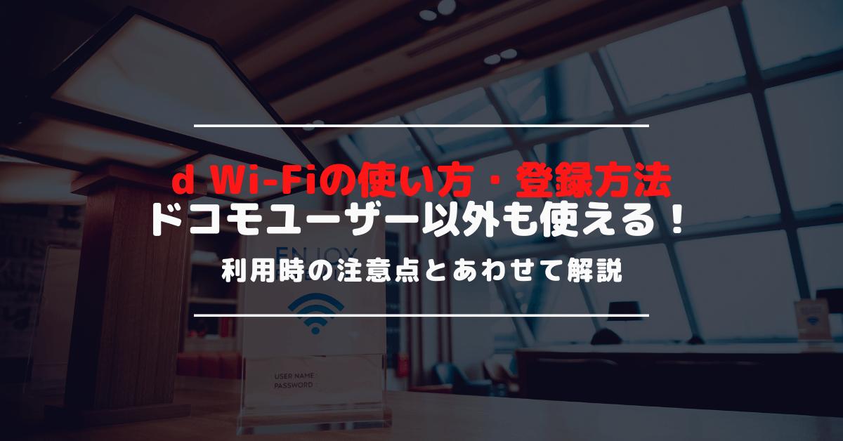 ドコモのWi-Fiサービス【d Wi-Fi】とは?使い方や注意点を解説