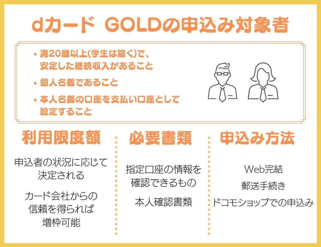 dカード GOLDの申込み対象者は比較的寛容!