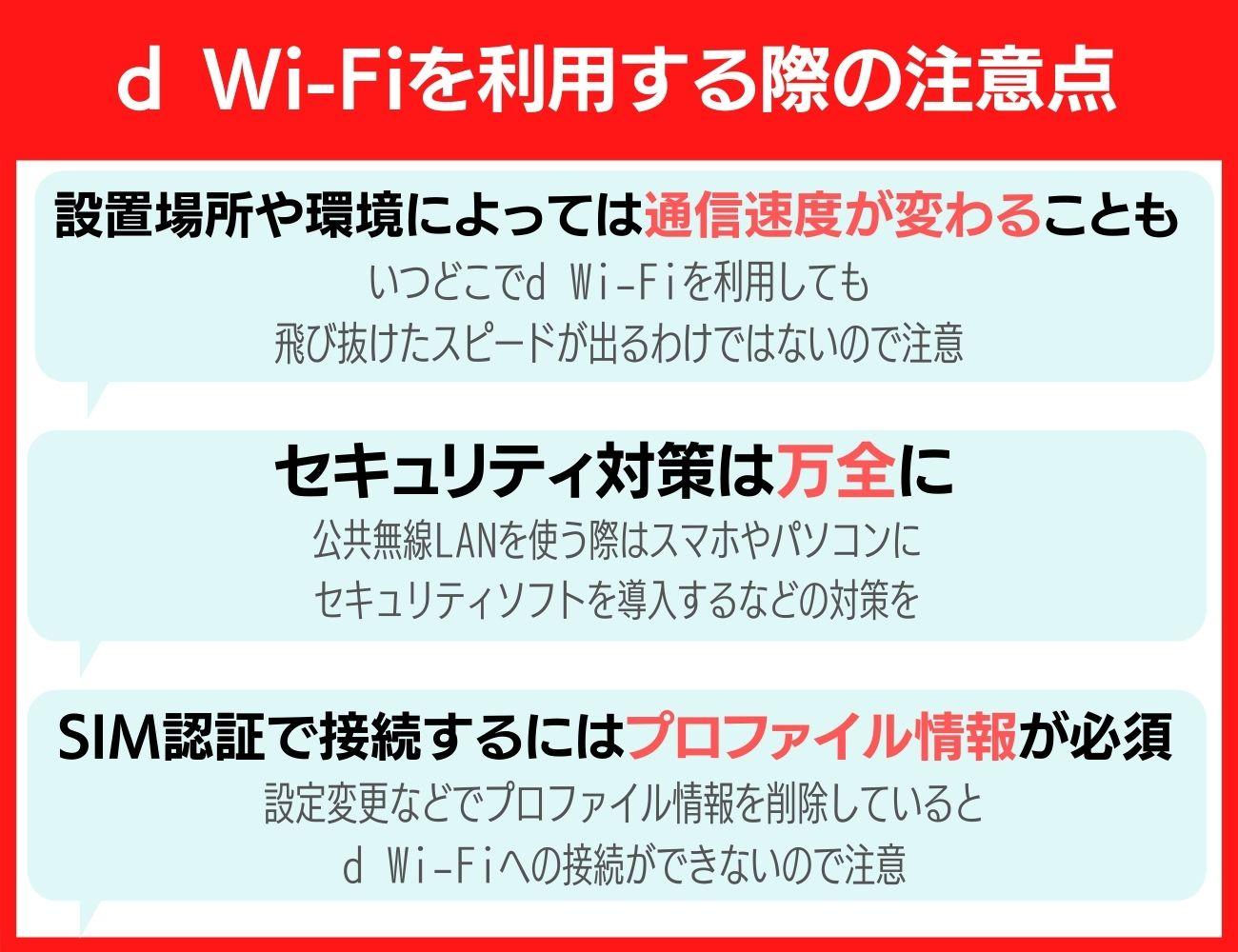 d Wi-Fiを利用する際の注意点