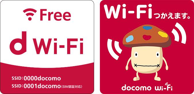 d Wi-Fi利用可能を示すステッカー