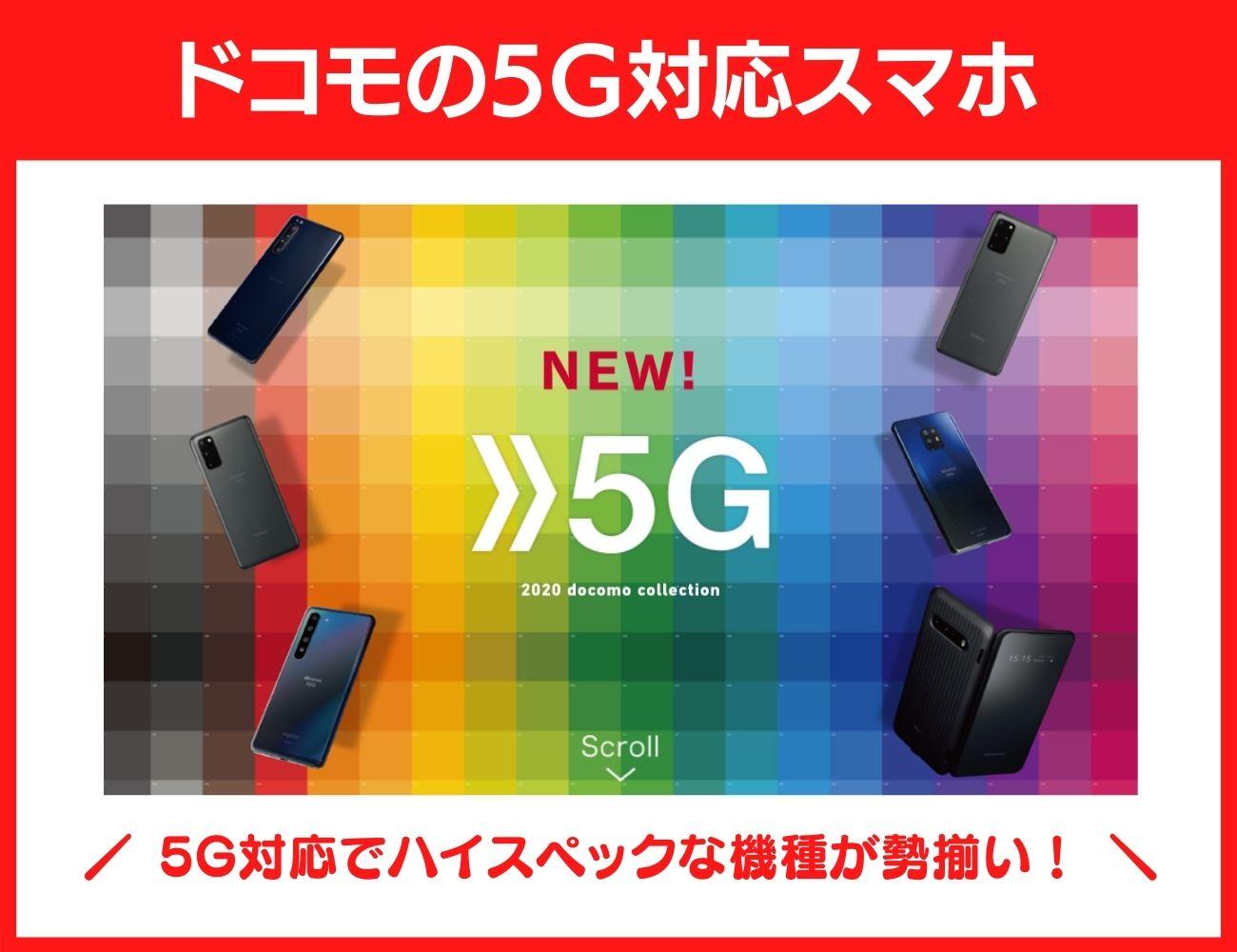 ドコモの5Gに対応している主な機種