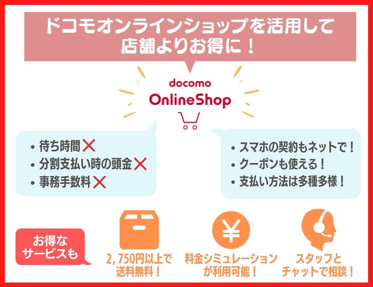 店舗よりお得で便利なドコモオンラインショップを活用しよう!