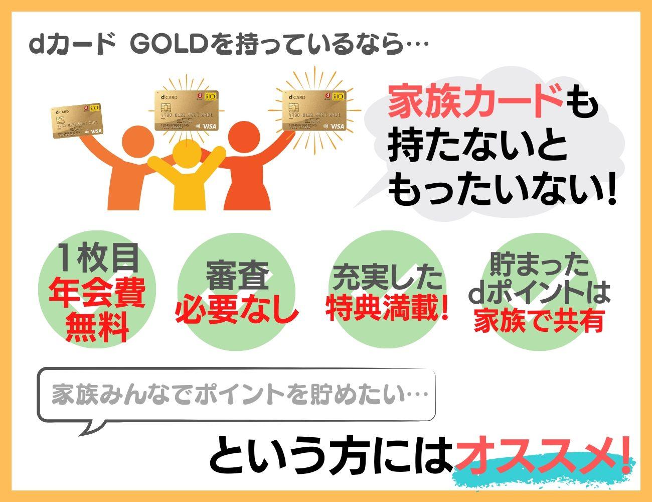 dカード GOLDの家族カードは持たないと損!
