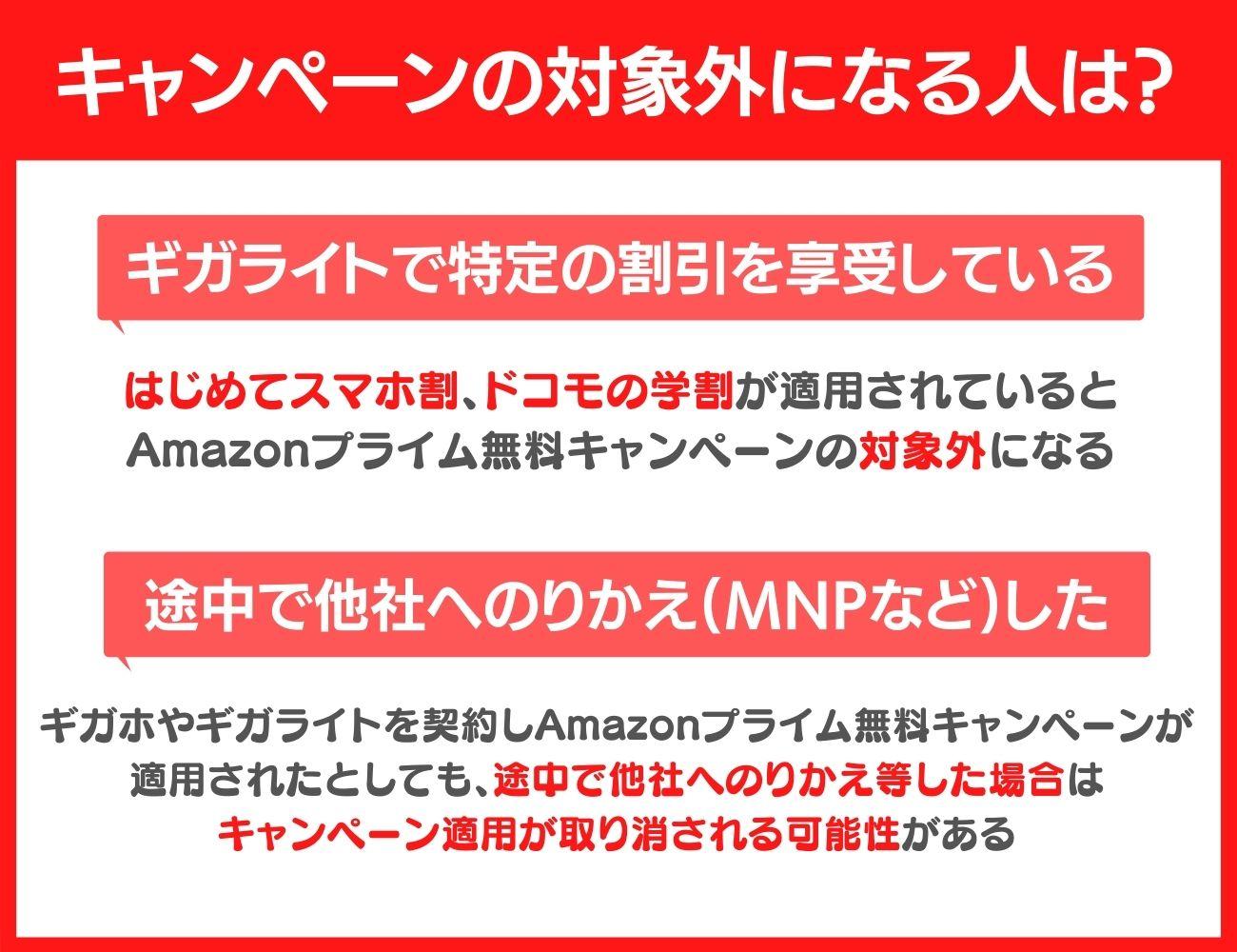 Amazonプライム無料キャンペーンが対象外の人