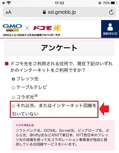 GMOとくとくBB ドコモ光申込み アンケート画面