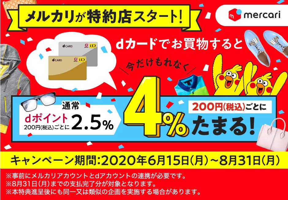 dカードをメルカリで利用すると4%貯まる!