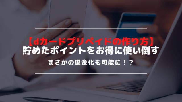 【dカードプリペイドの作り方】申込みから発行の流れや使い方を解説!