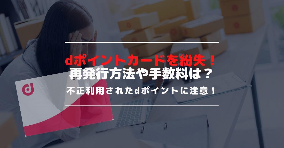 dポイントカードを紛失した時の対処法と再発行の方法|再発行に手数料はかかる?