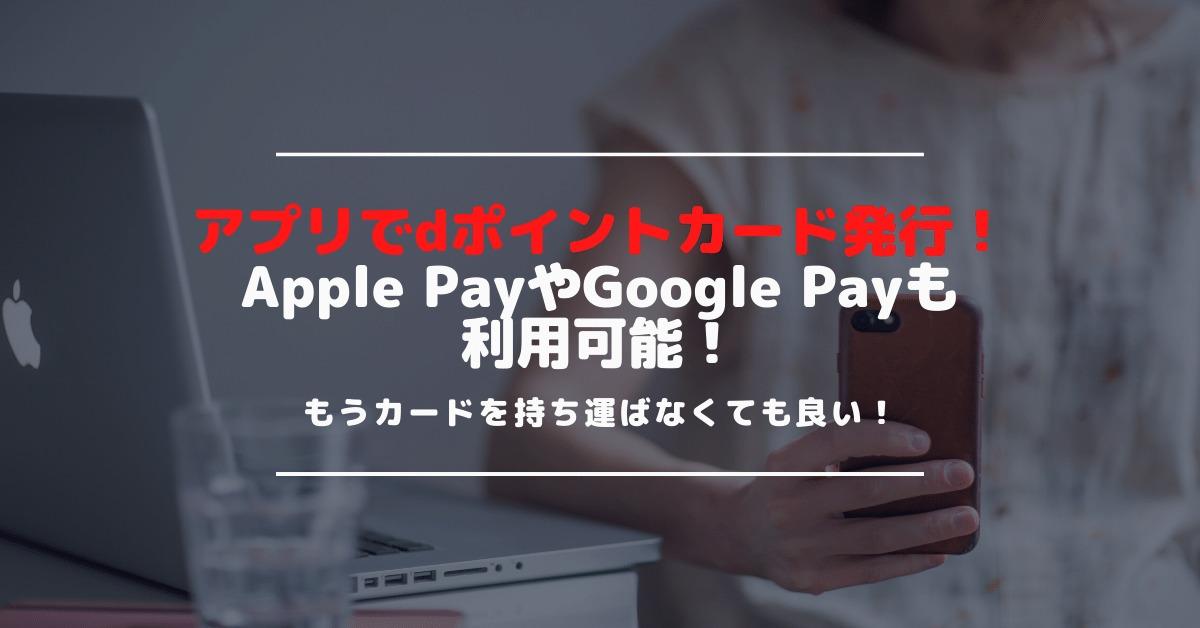 dポイントカードをアプリで発行する方法やApple Payに登録する方法を解説