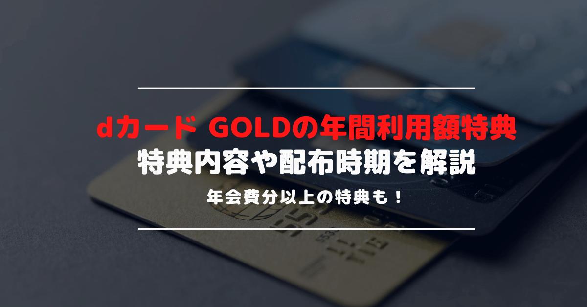dカード GOLDの年間ご利用額特典が激アツ!特典内容や配布時期を紹介