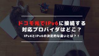 ドコモ光でIPv6の設定方法と対応プロバイダ|IPv4との違いとは?