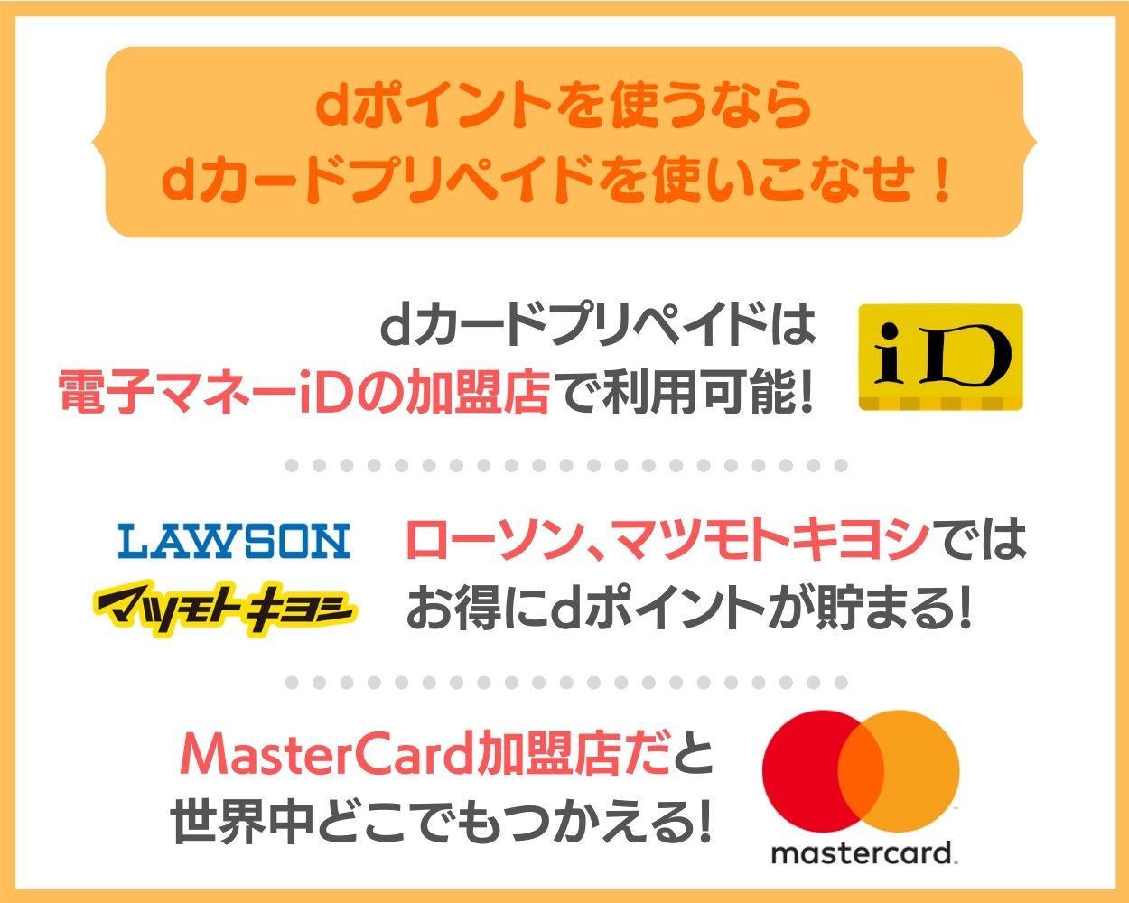dポイントを使うなら必須!dカードプリペイドを使い倒す方法
