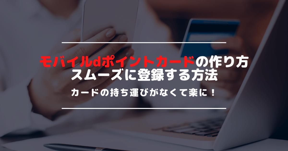 【モバイルdポイントカードの作り方】アプリでもdポイントカードが発行できる!
