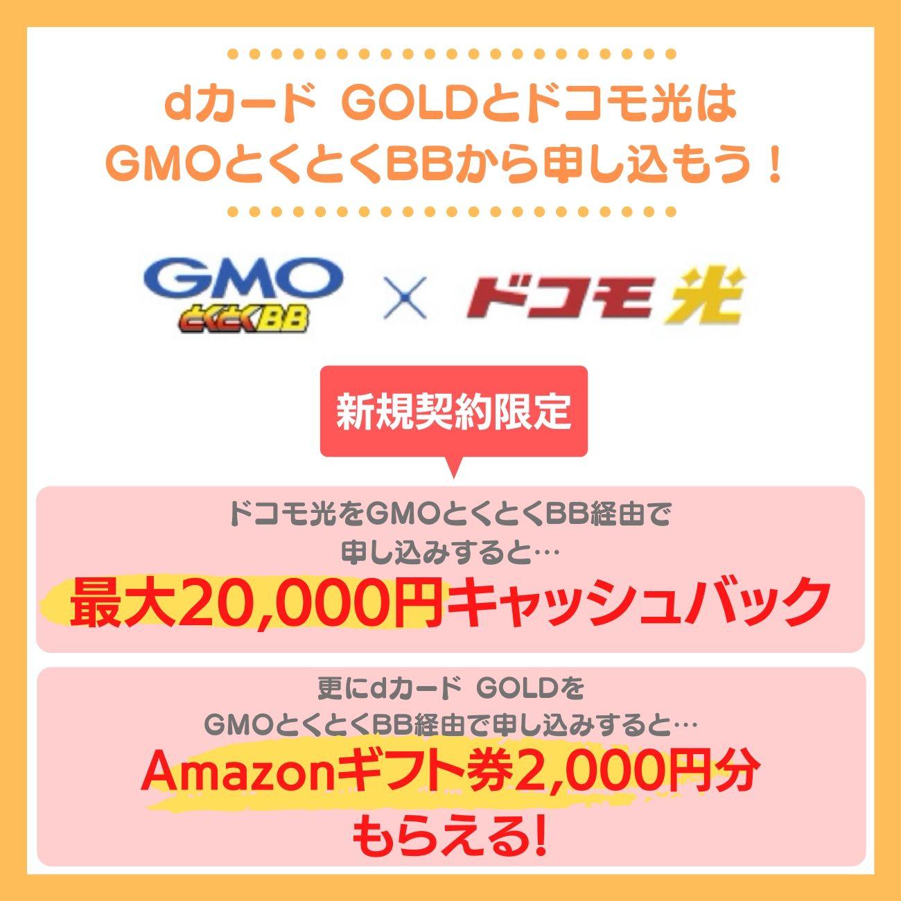 dカード GOLDとドコモ光はGMOとくとくBBから申し込むとお得に!