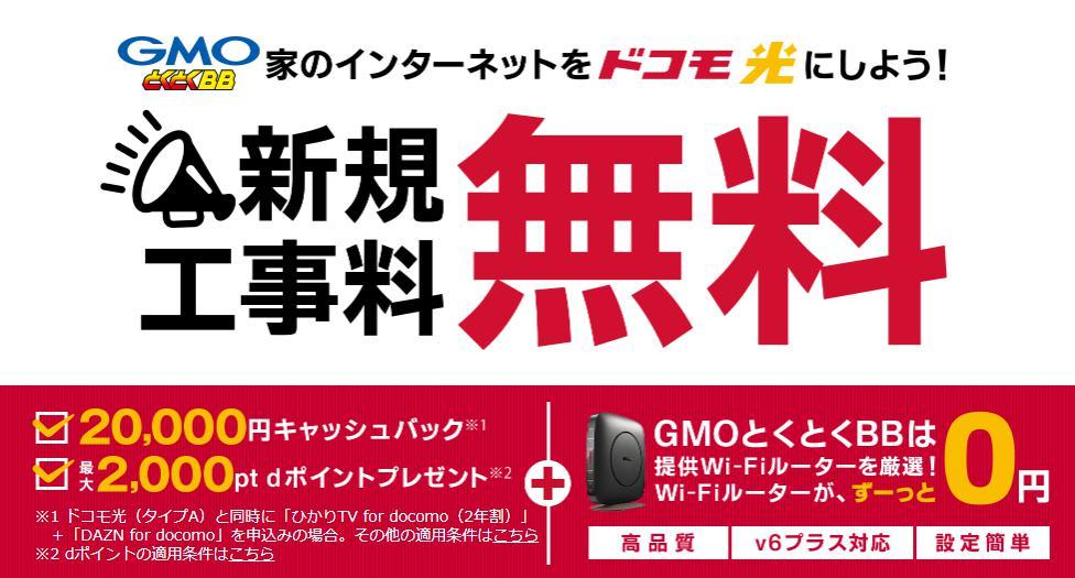 GMOのドコモ光