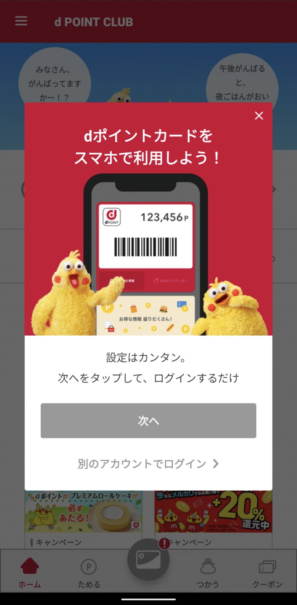 dポイントクラブアプリでdポイントカードを登録