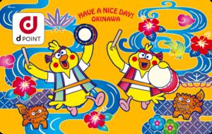 dポイントカードの沖縄限定デザイン