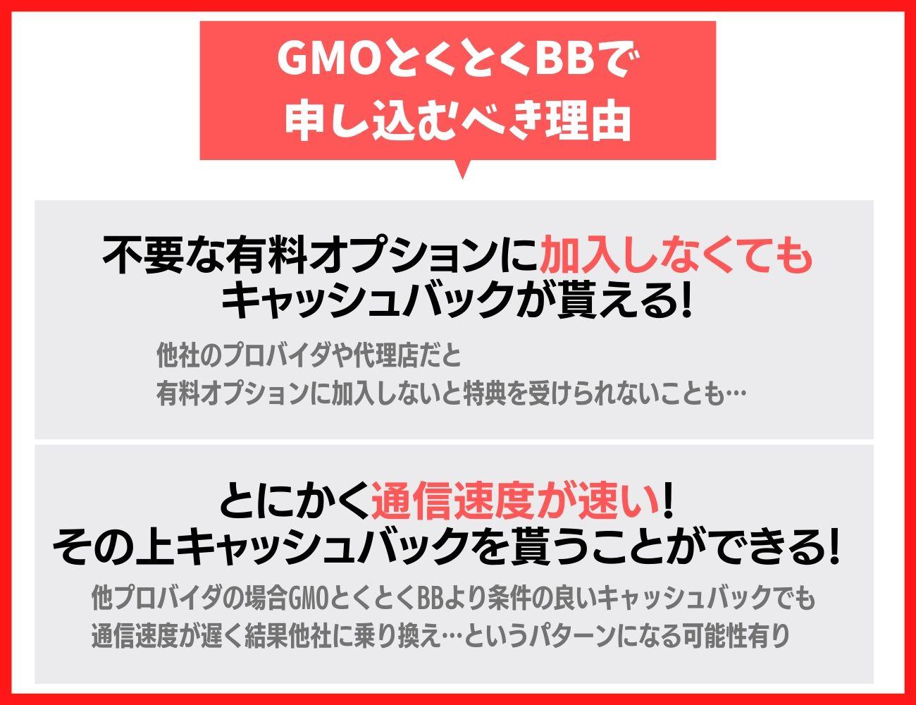GMOとくとくBBでドコモ光を申し込むべき理由と現在のキャンペーン