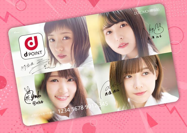 欅坂46デザインのdポイントカード