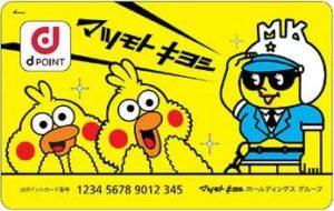 マツモトキヨシデザインのdポイントカード
