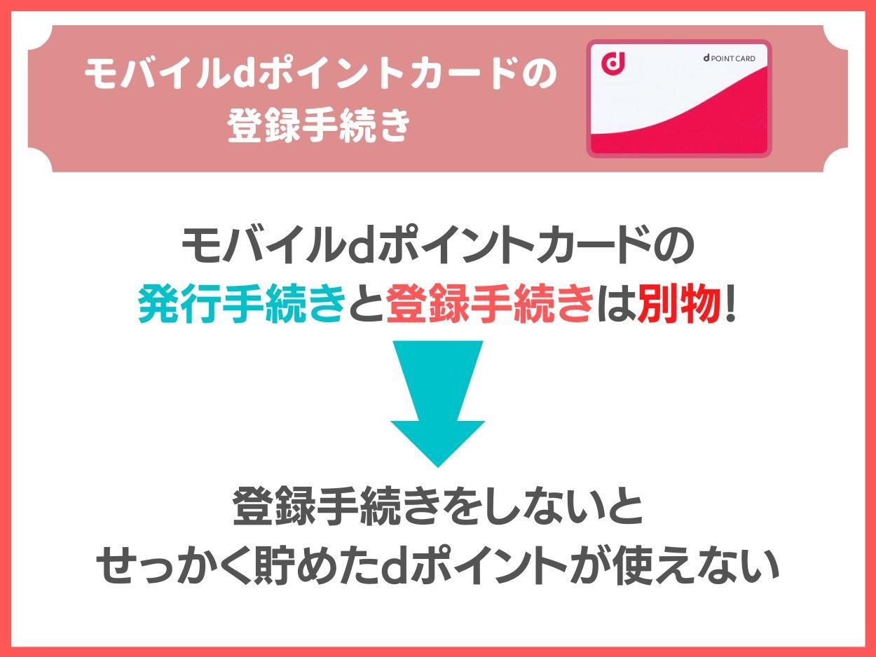 モバイルdポイントカードは発行後に登録も必要