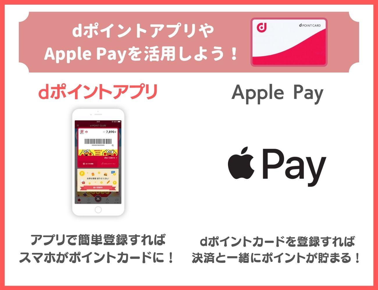 かさばるdポイントカードが嫌ならdポイントアプリやApple Payに登録も可能!