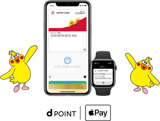 dポイントカードをApple Pay