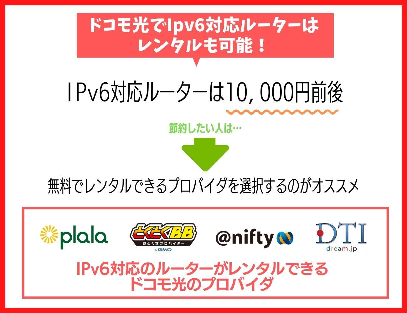 ドコモ光のIPv6につながるルーターはプロバイダによってはレンタルも可能!