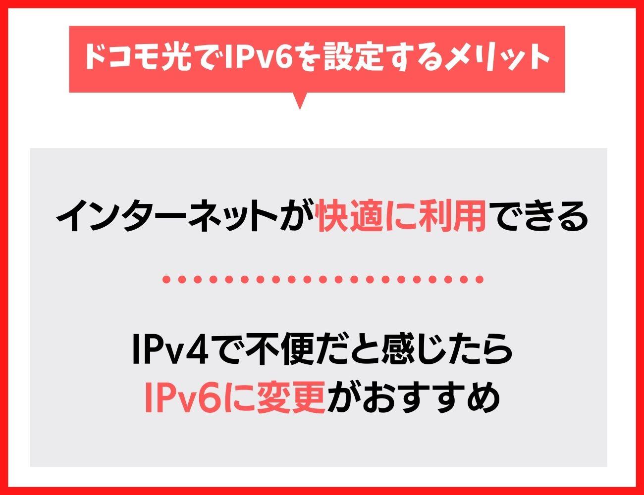 ドコモ光でIPv6を設定するメリット