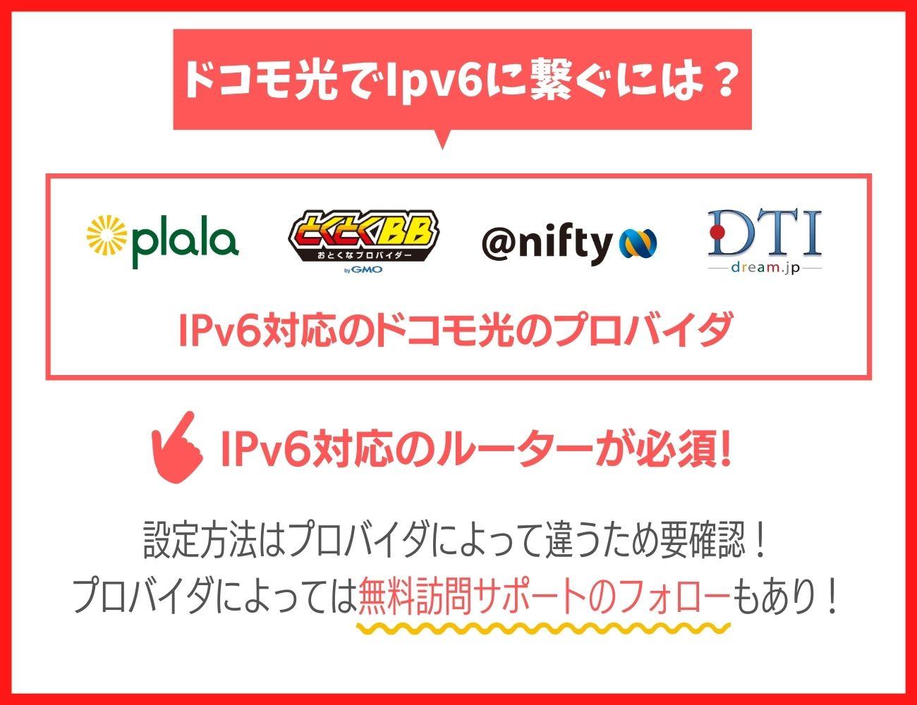 【対応プロバイダ限定】ドコモ光でIPv6につなぐ設定方法
