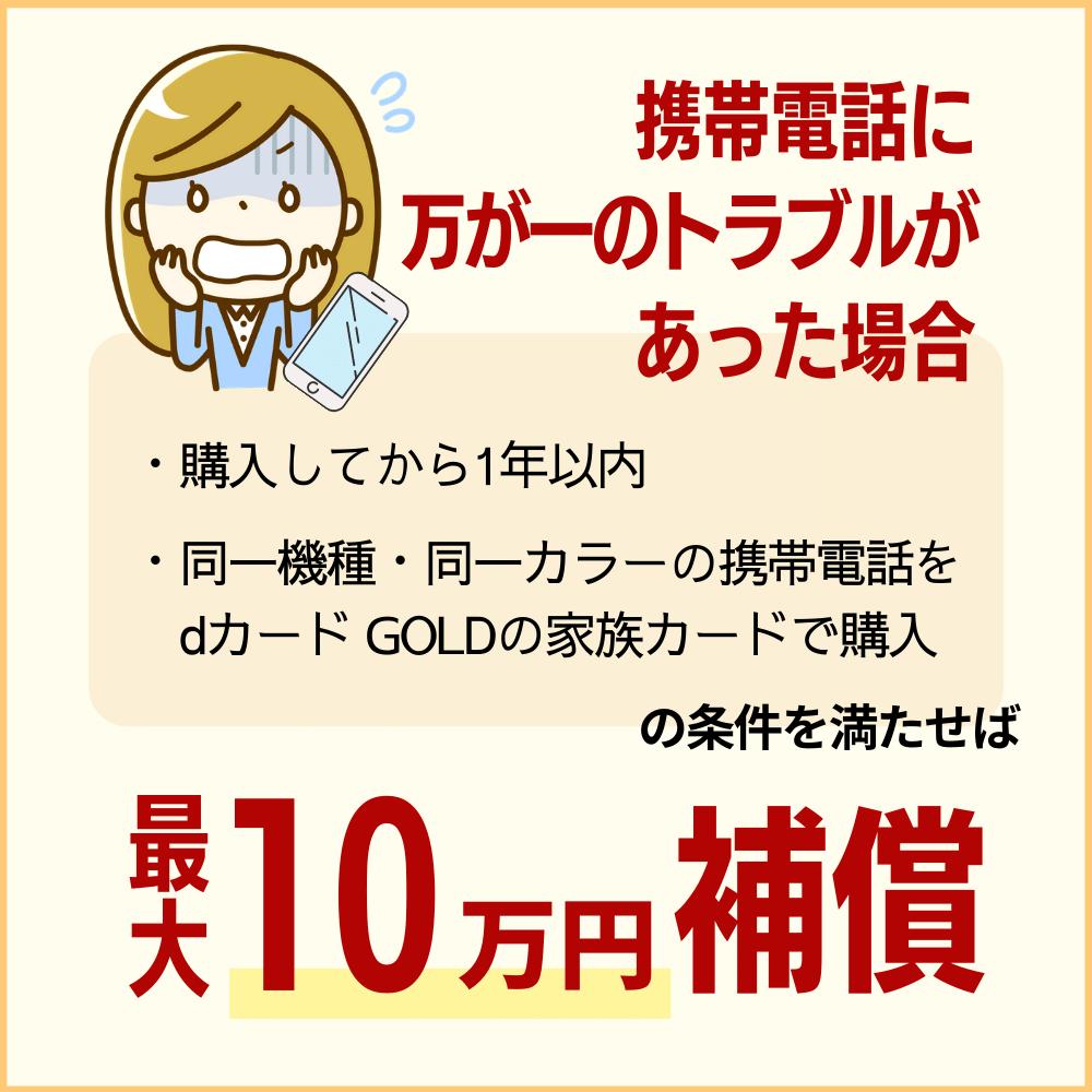 最大10万円のケータイ補償が付帯