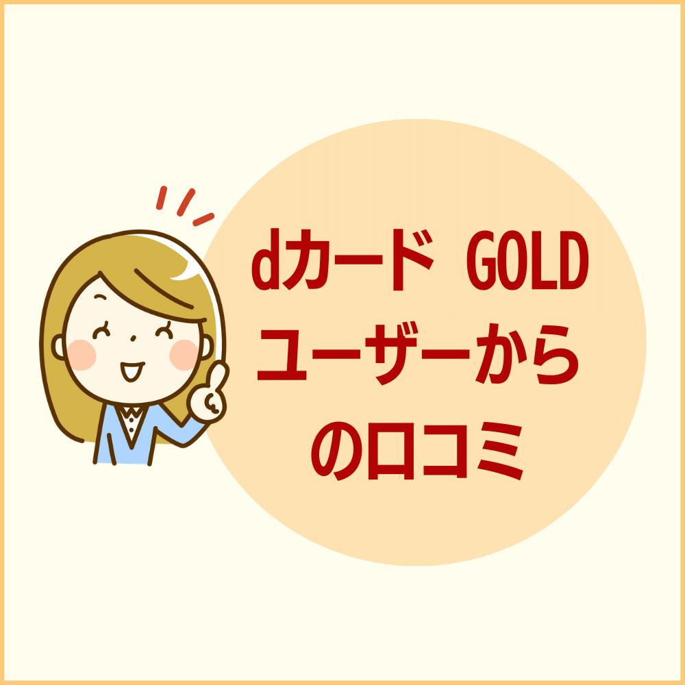 dカード GOLDユーザーからの投稿口コミ