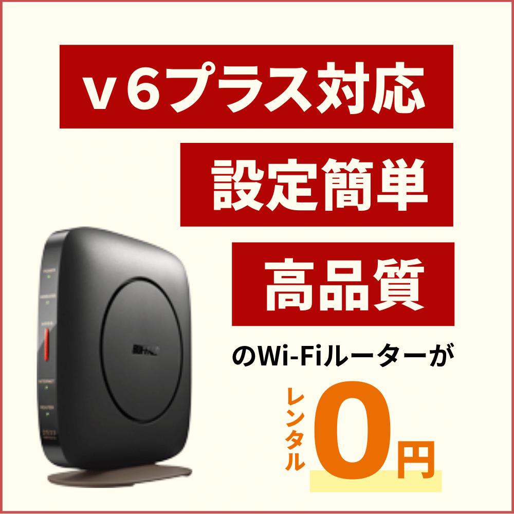 V6プラス対応ルーターが無料レンタル