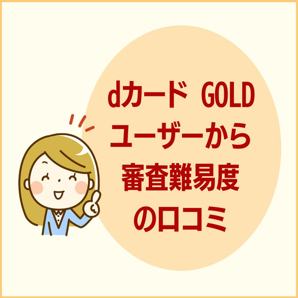dカード GOLDユーザーからの審査難易度の口コミ