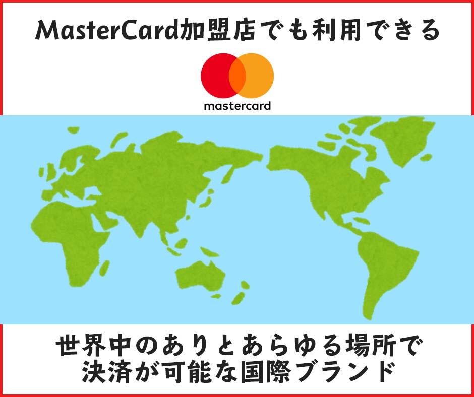 dカードプリペイドはMasterCard加盟店でも利用できる