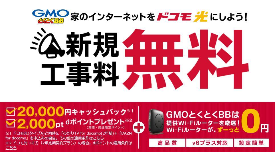 GMOとくとくBBドコモ光